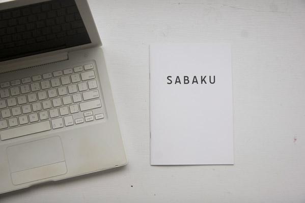 Sabaku © airi.